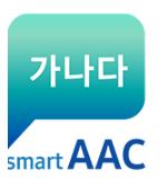 스마트 AAC 문자형