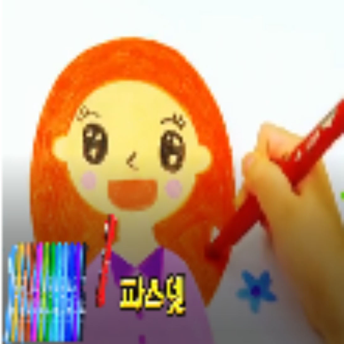 색연필을 쓰고 싶어져요.