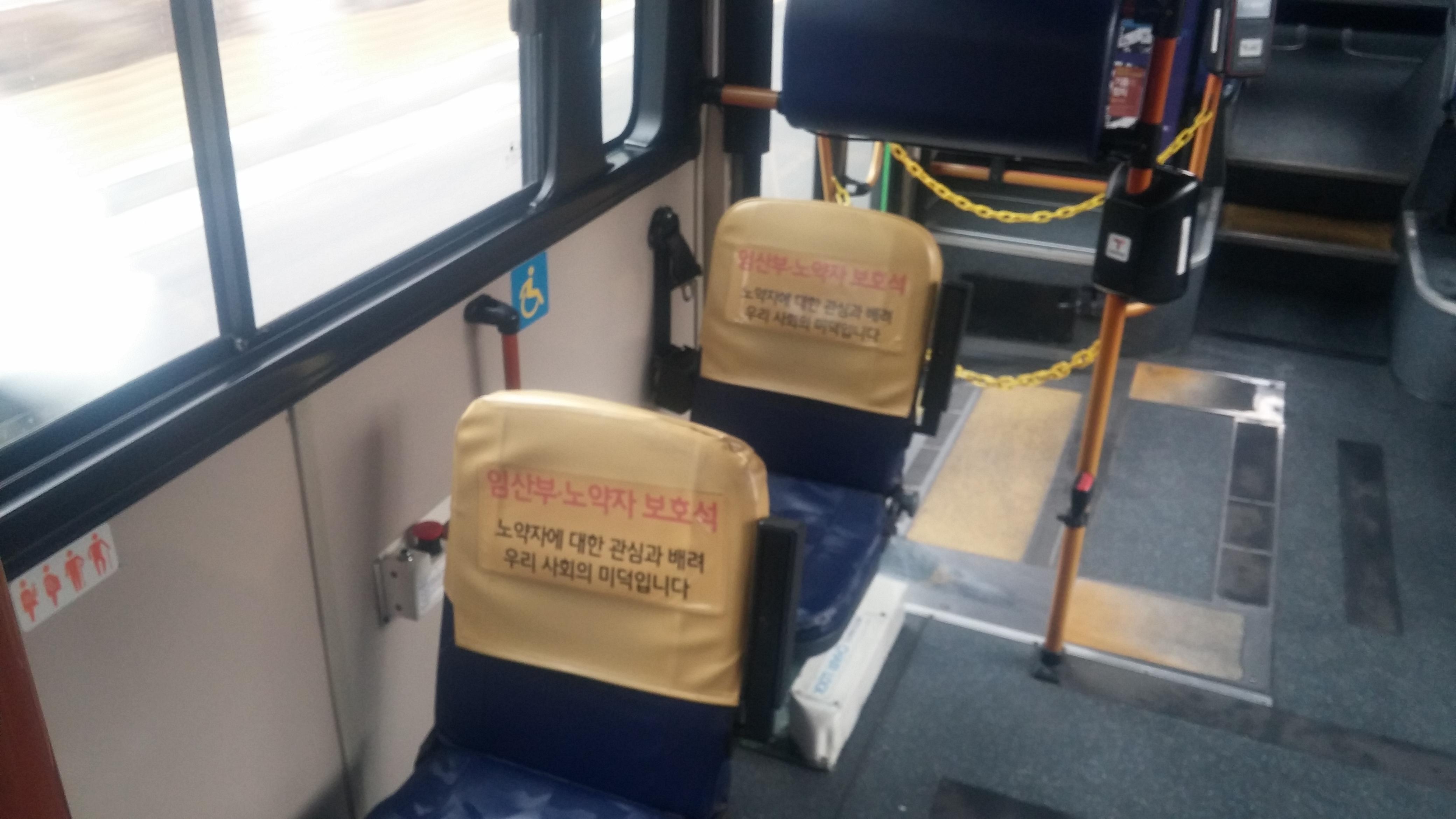 버스 의자