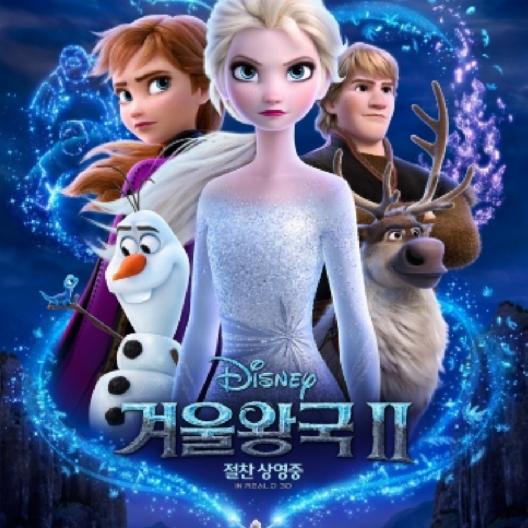 겨울왕국2 보러 영화관에 가요.